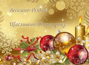 Щиро вітаємо Вас з Новим роком і Різдвом Христовим!