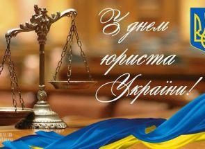 З Днем юриста!
