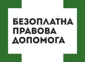 До відома адвокатів Івано-Франківської області !